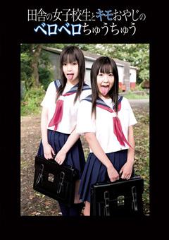 「田舎の女子校生とキモおやじのベロベロちゅうちゅう」のパッケージ画像