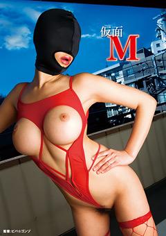 「仮面M」のパッケージ画像