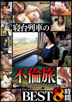 【羞恥寝台列車の旅 熟女 動画】準新作寝台列車の不倫旅-BEST8時間-熟女