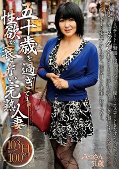 【上島美都子 在籍】新作五十歳を過ぎても色欲が衰えない完熟人妻-熟女のダウンロードページへ