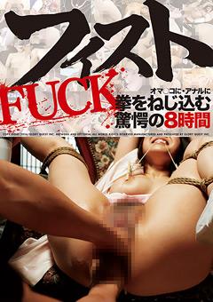 【四十路 sm 無修正動画 エマ】新作フィストFUCK-SM