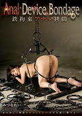 Anal Device Bondage 鉄...