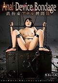 Anal Device Bondage2 鉄拘束アナル拷問 黒木いくみ