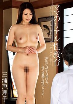「ママのリアル性教育 三浦恵理子」のサンプル画像