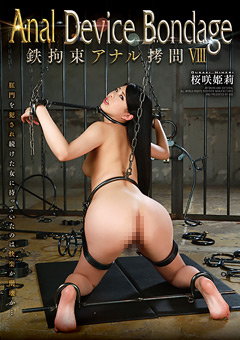 Anal Device Bondage8 鉄拘束アナル拷問 桜咲姫莉