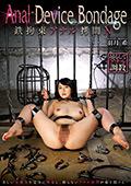 Anal Device Bondage10 鉄拘束アナル拷問 羽月希
