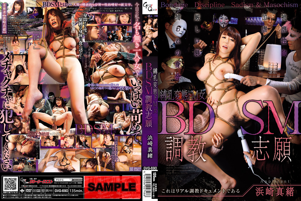 BDSM調教志願 浜崎真緒のエロ画像