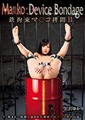 Ma●ko Device Bondage2 鉄拘束マ○コ拷問 宮沢...