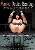 Ma●ko Device Bondage5 鉄拘束マ○コ拷問 皆野...