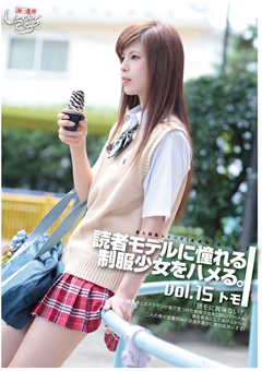 未○年(四一六)読者モデルに憧れる制服少女をハメる。vol.15
