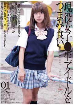 未○年(四一八)現役女子●生アイドルをつまみ食い!01