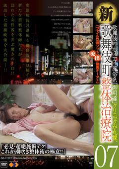 新・歌舞伎町整体治療院07
