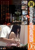 新・歌舞伎町整体治療院06