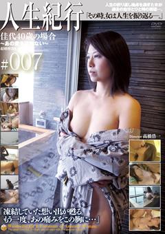 【佳代動画】人生紀行-#007-熟女