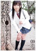 未○年(四四四)現役女子●生アイドルをつまみ食い!09