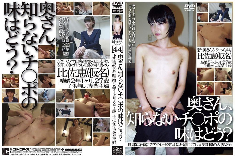 新・奥さんシリーズ[44]