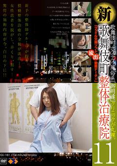 新・歌舞伎町整体治療院11