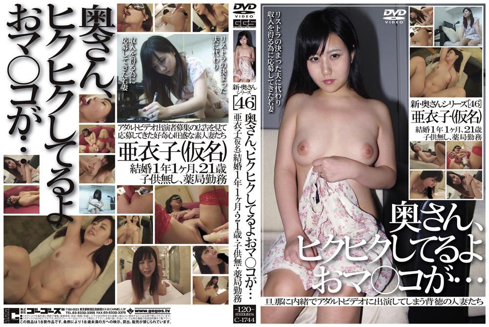 新・奥さんシリーズ[46]