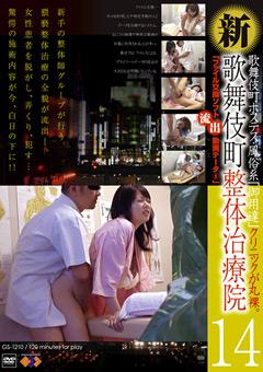 新・歌舞伎町整体治療院14