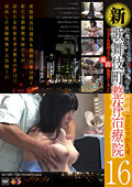 新・歌舞伎町整体治療院16