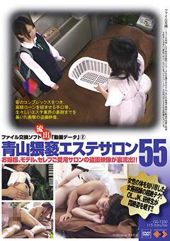 青山猥褻エステサロン55