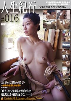 【志乃動画】人生紀行-#016-熟女