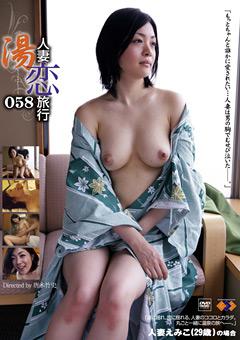 「人妻湯恋旅行 058」のパッケージ画像