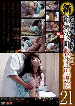 「新・歌舞伎町整体治療院 21」のパッケージ画像