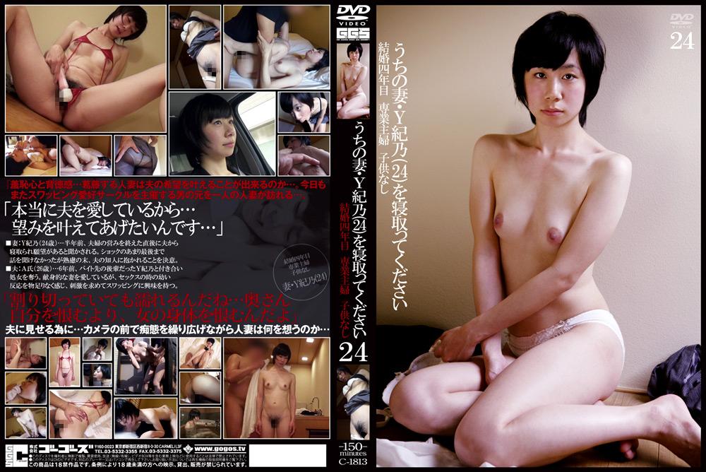 DUGA - うちの妻 ・Y紀乃(24)を寝取ってください24