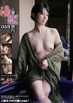 【えりか動画】人妻湯恋旅行059-熟女