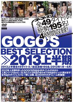 GOGOS BEST SELECTION ≫2013上半期