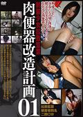 制服少女拉致監禁 肉便器改造計画01