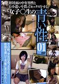 女子○生の青い性01