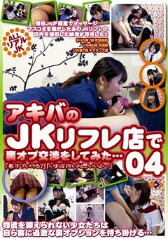 「アキバのJKリフレ店で裏オプ交渉をしてみた… 04」のパッケージ画像