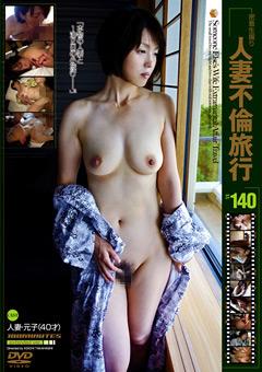 「密着生撮り 人妻不倫旅行 #140」のパッケージ画像