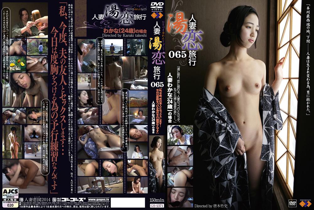 人妻湯恋旅行065