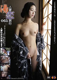 【わかな動画】人妻湯恋旅行065-熟女