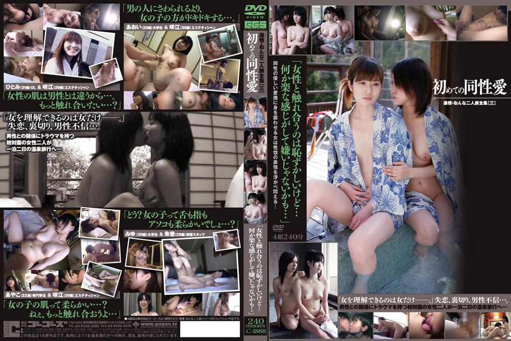 DUGA - 湯情・お んな二人旅全集【三】 初めての同性愛