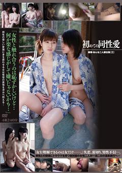 【あおい動画】湯情・おんな二人旅全集【三】-初めての同性愛-レズ