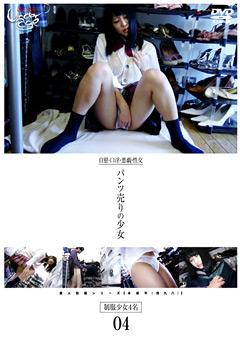 未○年(四九八)パンツ売りの少女04