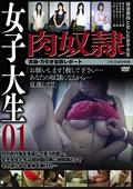 実録・万引き犯罪レポート 肉奴隷女子大生01