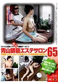 青山猥褻エステサロン65