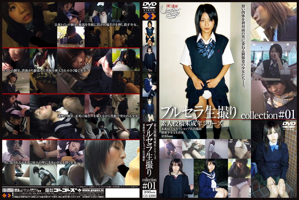 DUGA - 素人投稿 未○年シリーズ ブルセラ生撮りcollection #01