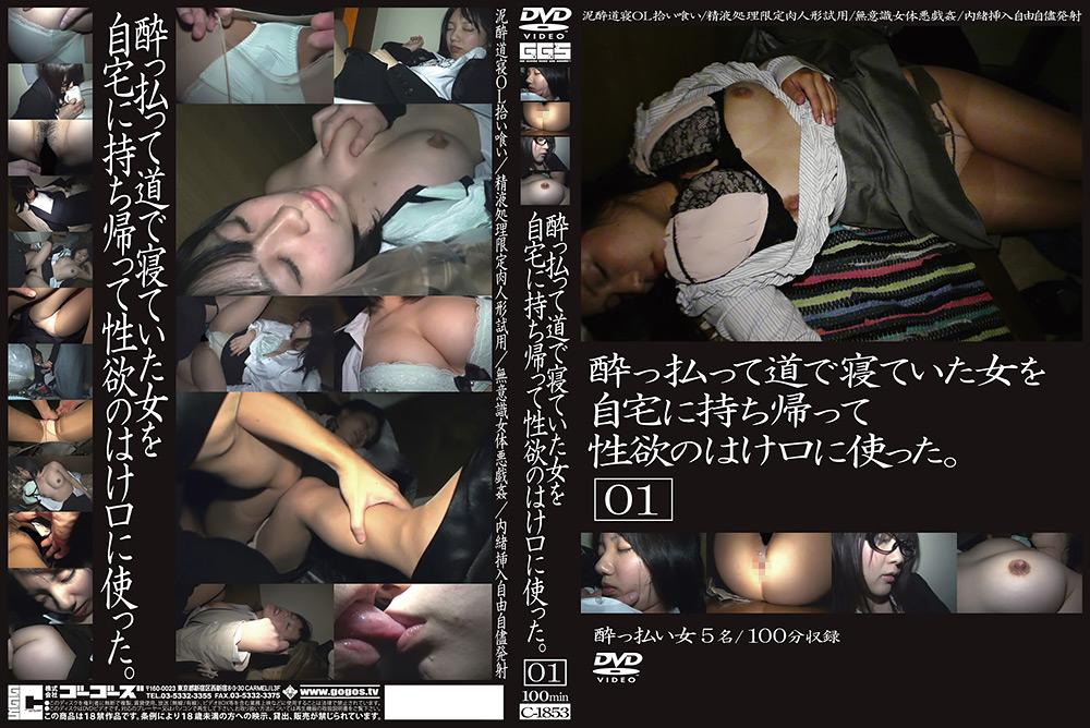 酔っ払って道で寝ていた女を性欲のはけ口に使った。01