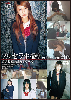 素人投稿未○年シリーズ ブルセラ生撮りcollection #03