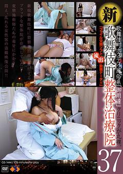 新・歌舞伎町整体治療院37