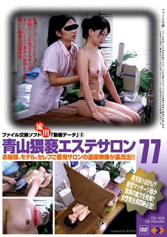 青山猥褻エステサロン77