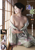 人妻湯恋旅行076