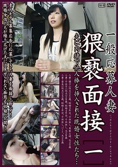 【優子動画】一般応募人妻-猥褻面接[一]-熟女