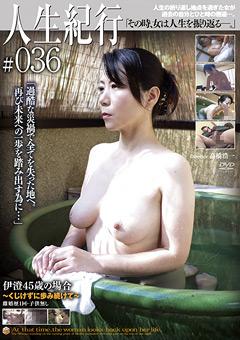「人生紀行 #036」のパッケージ画像
